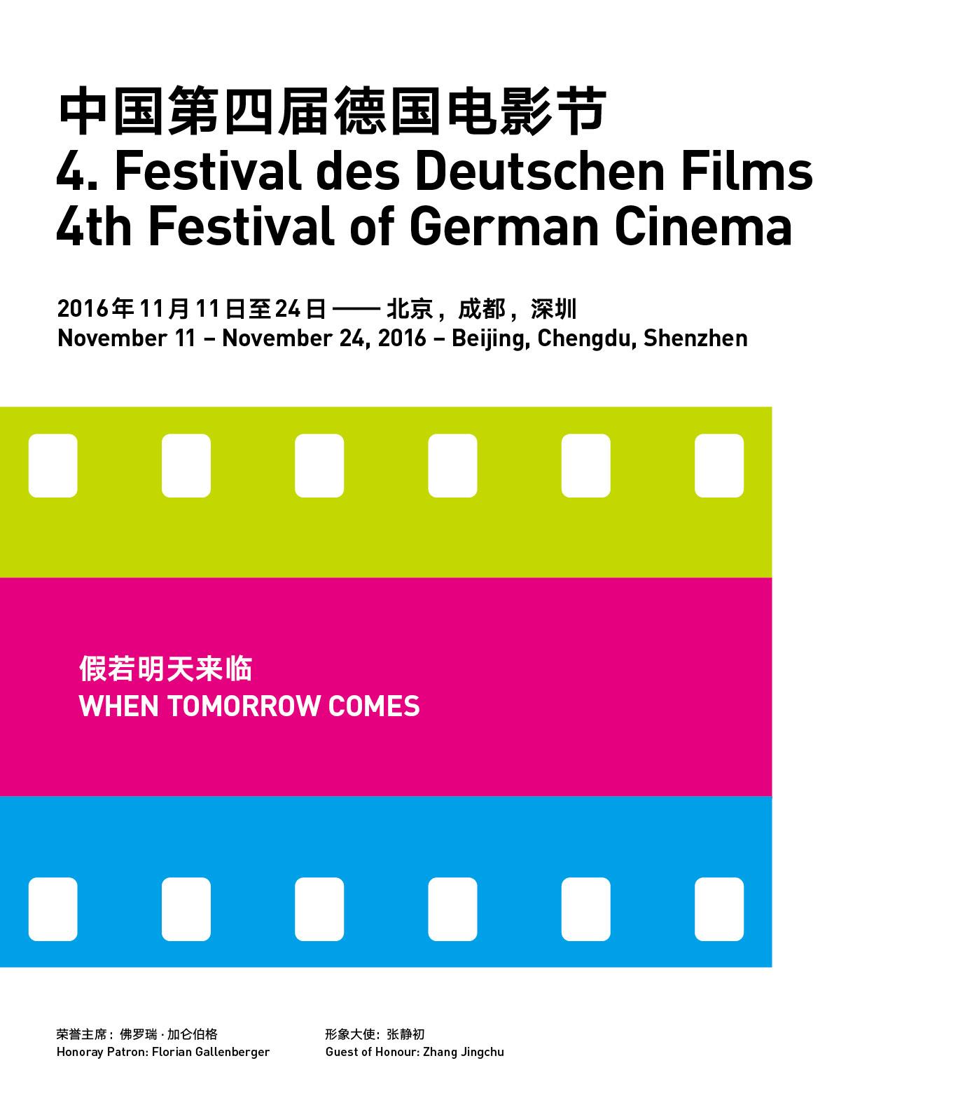 4th-Festival-of-German-Cinema.jpg#asset: