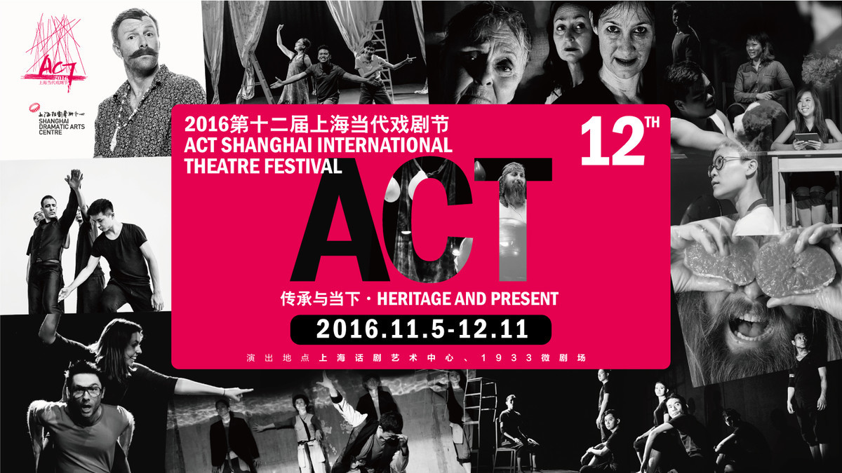 ACT-SHANGHAI-INTERNATIONAL-THEATRE-FESTI