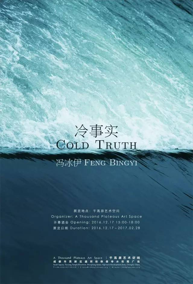 Feng-Bingyi-Cold-Truth.jpg#asset:4752