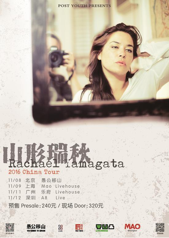 Rachael-Yamagata-2016-China-Tour.jpg#ass